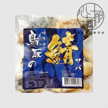 日本蒸燒鯖魚柳