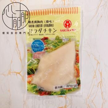 慢煮雞胸肉 即食(原味)