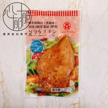 慢煮雞胸肉 即食(黑椒味)